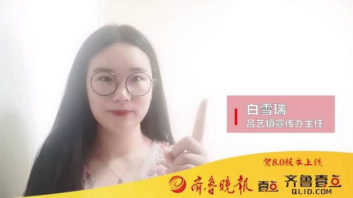 博兴县吕艺镇宣传办白雪瑞祝贺齐鲁壹点8.0版本上线