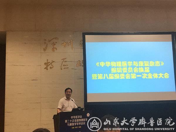 齐鲁医院岳寿伟教授当选《中华物理医学与康复杂志》副总编辑