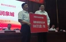 对口帮扶湘西和武隆,济南今年22家企业认捐额560万元