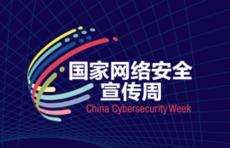 指南丨一图了解网络安全宣传周山东省活动