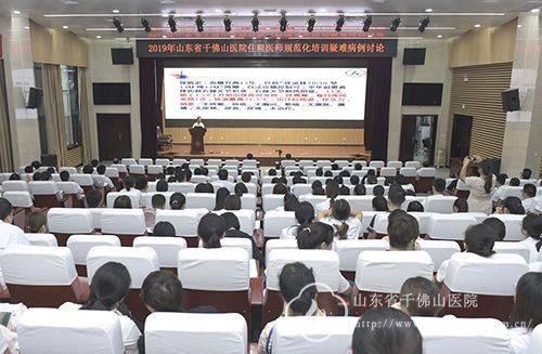 山东第一医科大学第一附属医院(省千医)举办全院疑难病例讨论会