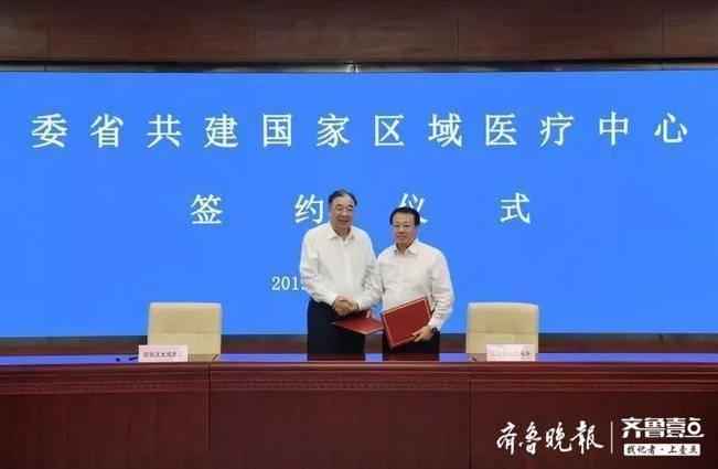 山大齐鲁医院成国家首批委省共建国家区域医疗中心牵头建设单位