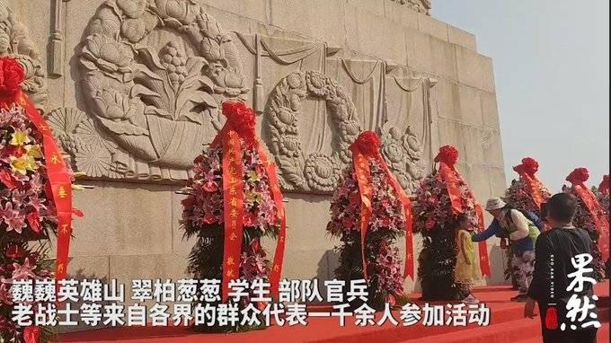 果然视频|英雄山下致敬先烈,山东各界向烈士敬献花篮