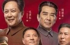 """第一代""""外交天团""""最硬核!《外交风云》破题,主要在烟台取景"""