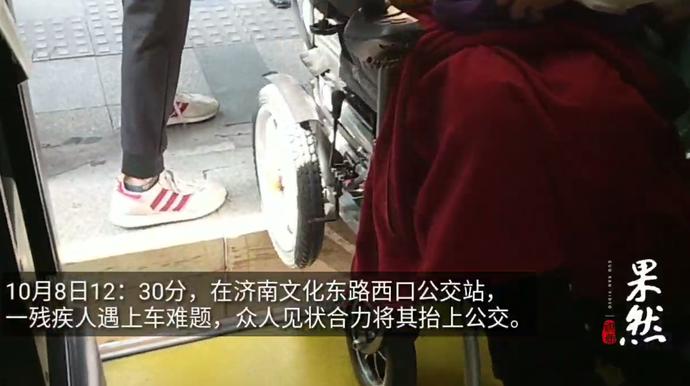 济南一残疾人乘公交遇难题,乘客合力将其抬上车