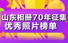 """""""山东相册70年""""榜单来啦!从黑白老照片里看山东人的故事"""