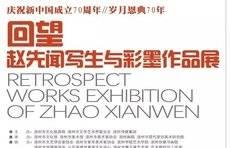 聚焦//回望·赵先闻写生与彩墨作品展10月13日在滨州开幕