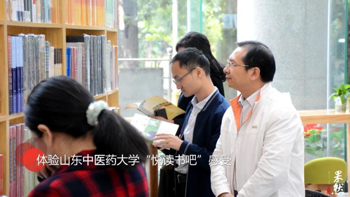 果然视频|山东首个中医药校园书店落地山东中医药大学