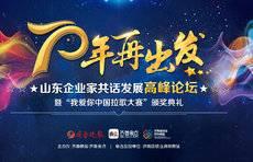 """""""我爱你中国·山东企业家致敬新中国70华诞""""拉歌赛获奖名单"""