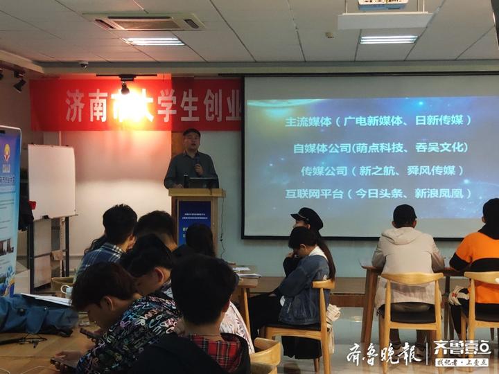 现场教学、案例分享,济南举办大学生双创孵化平台专题服务活动
