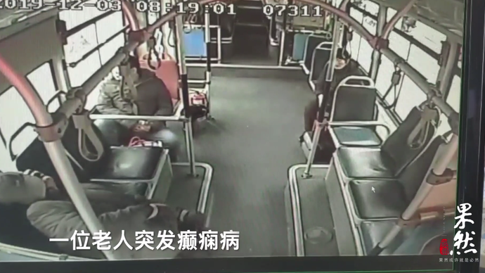 果然视频|老人突发癫痫浑身抽搐,公交驾驶员和乘客紧急救治