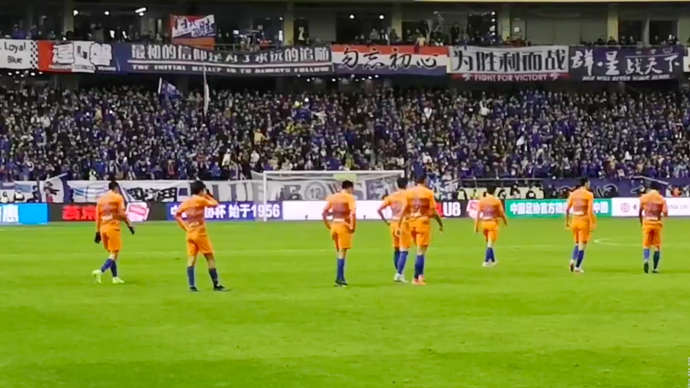 果然视频|鲁能队队员向球迷致谢,但情绪非常低沉