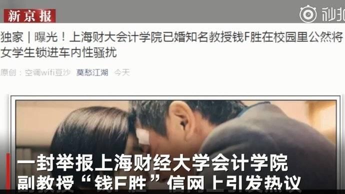 上海警方介入上财大副教授疑涉性骚扰一事,当事女生连夜配合调查