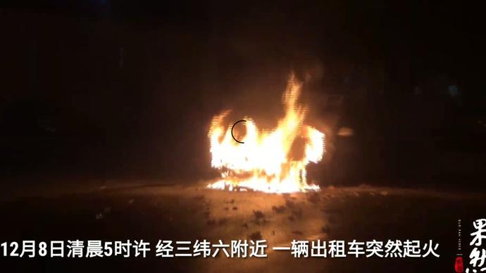 果然视频丨真险!清晨,出租车突然起火,后备箱里还有一个燃气罐