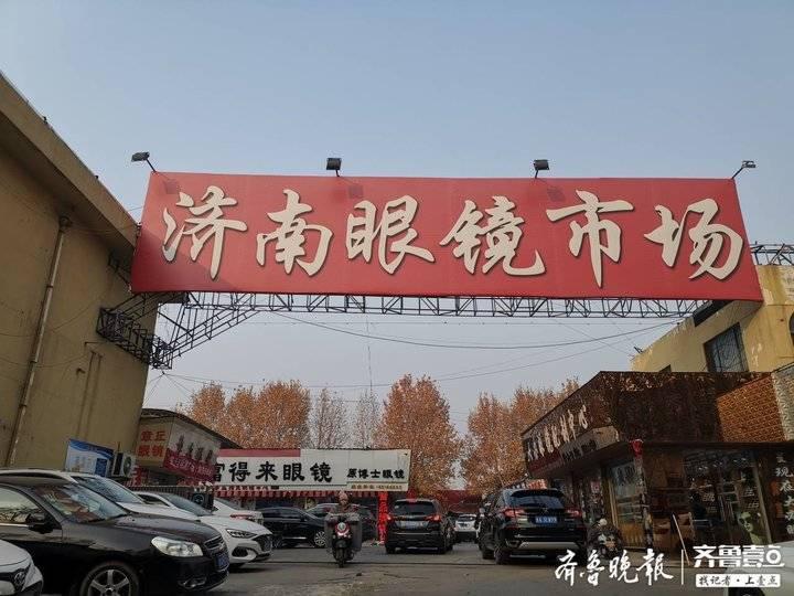 陪伴了市民15年的济南眼镜市场谢幕!几十户业主将搬迁