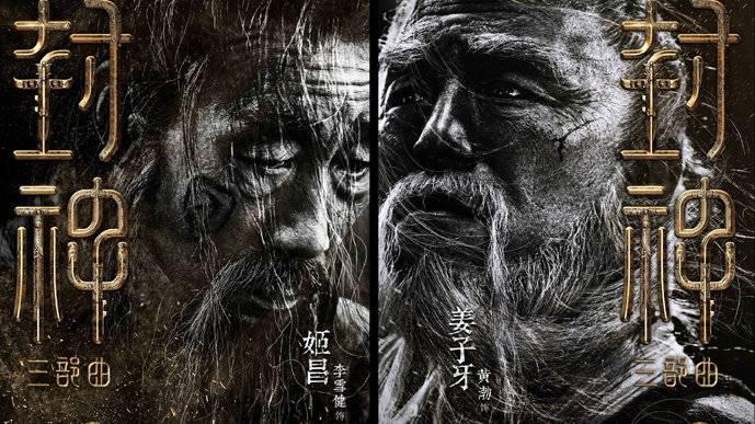 黄渤、李雪健、费翔、陈坤……《封神三部曲》角色曝光