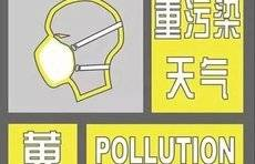 济南教育局:重污染天气黄色预警期间学校可自主安排停止室外活动
