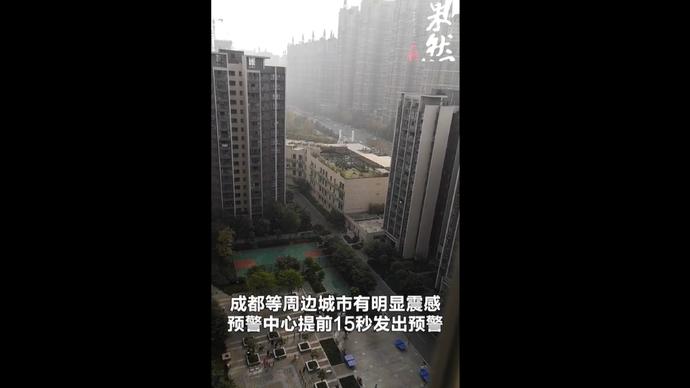果然视频|四川绵阳4.6级地震,预警提前15秒发出