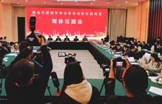 《关于整省推进提质培优建设职业教育创新发展高地的意见》发布