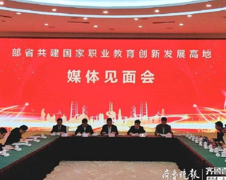 1⽉10⽇,《教育部、山东省人⺠政府关于整省推进提质培优建设职业教育创新发展⾼地的意⻅》(鲁政发〔2020〕3号,以下简称《意⻅》)正式印发。