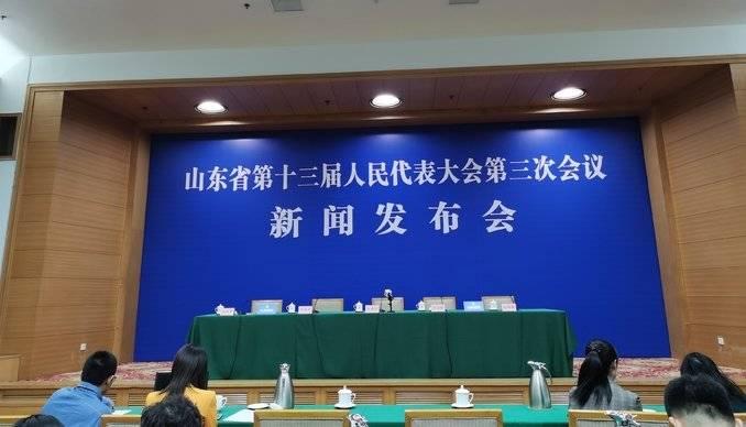 壹直播|山东省十三届人大三次会议首场新闻发布会