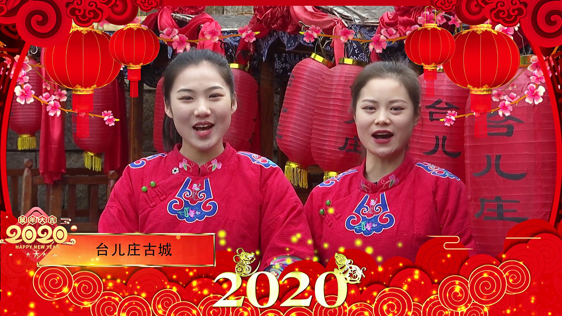 视频|赏花灯、看非遗、过大年!台儿庄古城祝大家新年快乐