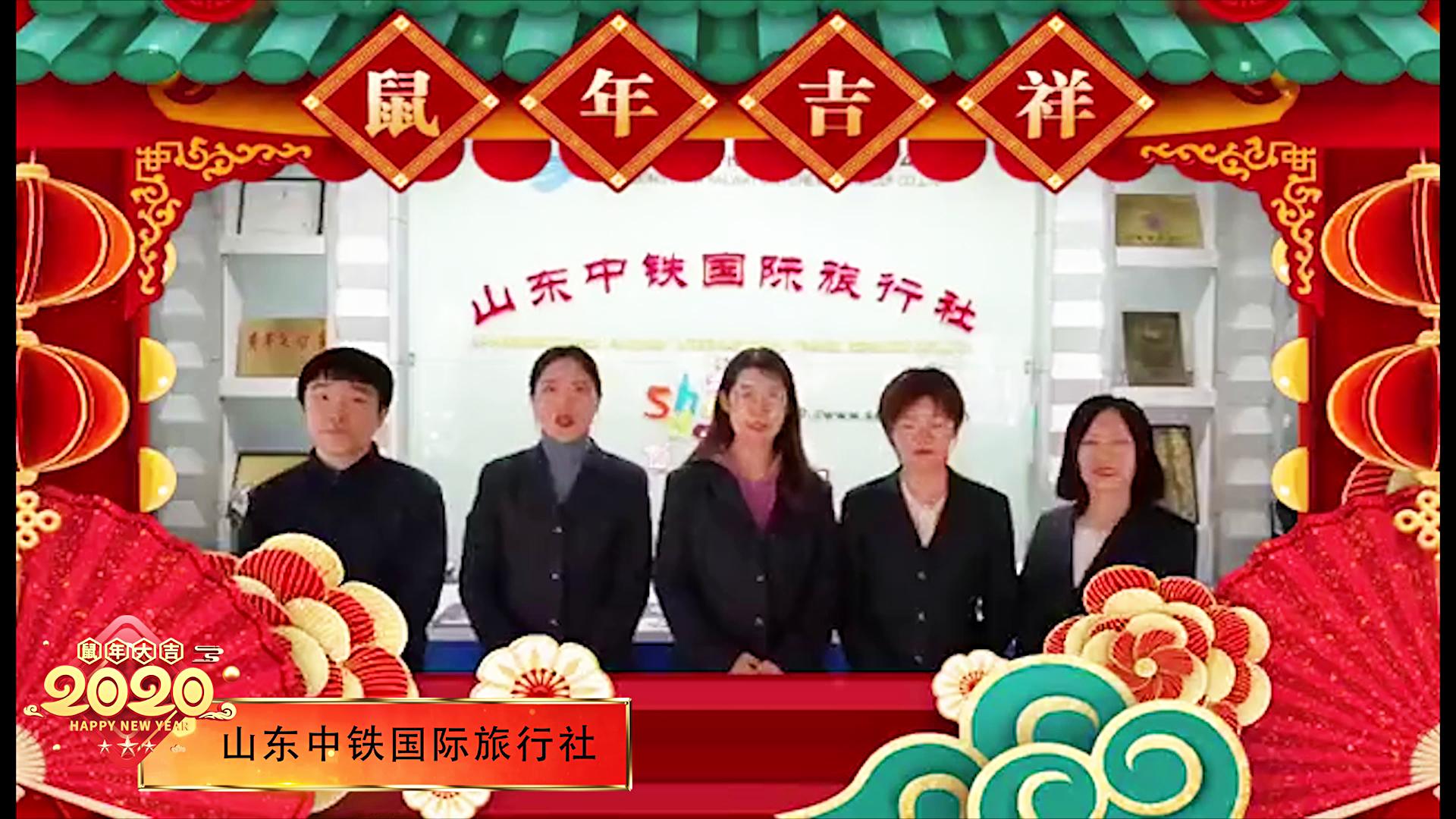 视频| 福鼠迎春,山东中铁国际旅行社祝您鼠年大吉!