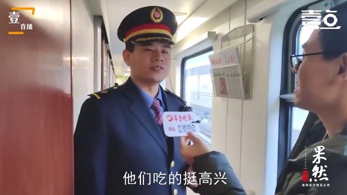 果然视频|极至中国:放心回家路!列车服务人员这样打造温馨环境