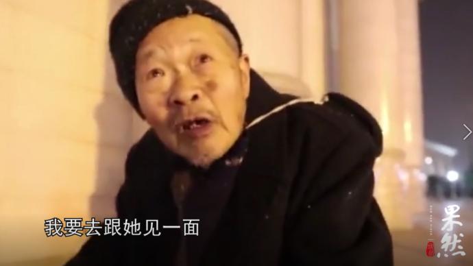 果然视频|江苏84岁老人推轮椅买站票去看病重老伴