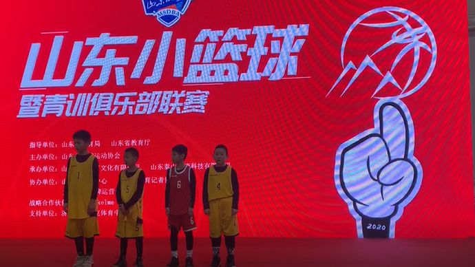 果然视频|山东小篮球暨青训俱乐部联赛圆满落幕