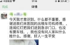 母女三人骑电动车摔伤,潍坊这位出租司机做法亮了……