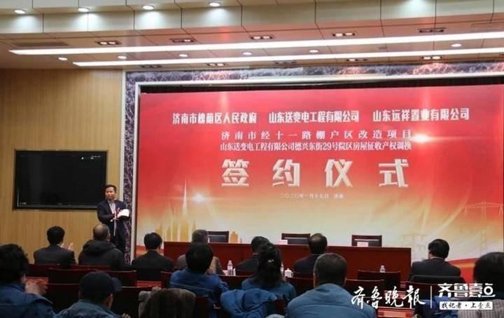 """济南铅笔厂地块进行产权调换,将引进半导体总部打造""""亿元楼"""""""