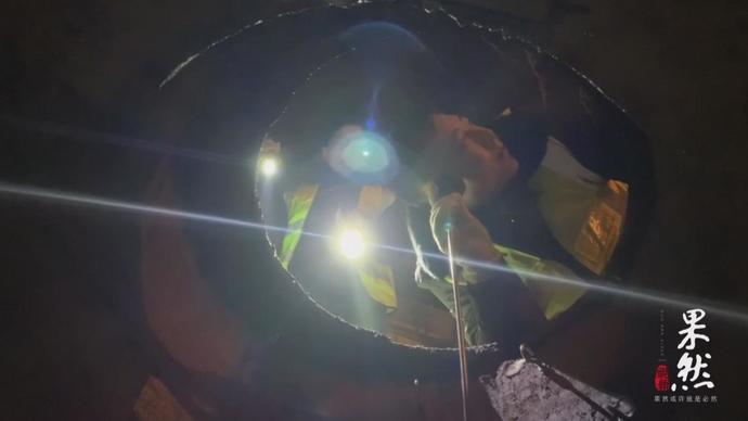 果然视频|管道医生!一双耳朵听遍3500多公里长地下管网