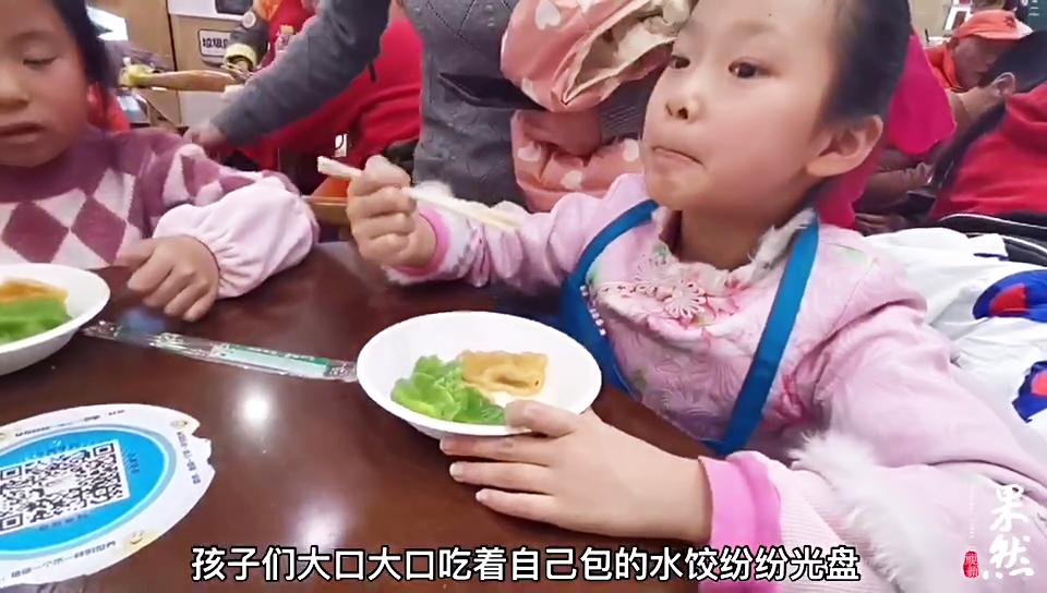 果然视频|自己包的水饺就是香,小小齐鲁志愿者们纷纷光盘
