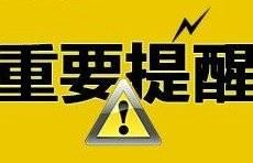 别跑空!春节期间枣庄各区车管所值班时间表在这里