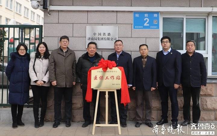 延伸服务+企业经办!济南首个企业医保工作站挂牌成立
