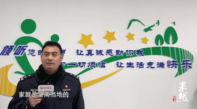 果然视频·新春走基层丨大年三十,济南这群民警仍在坚守岗位