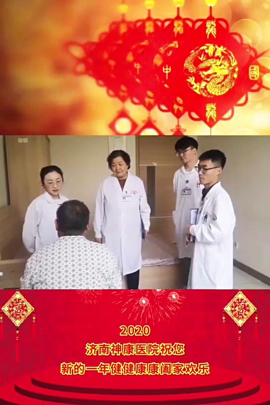 济南神康医院祝您:新年快乐,万事如意