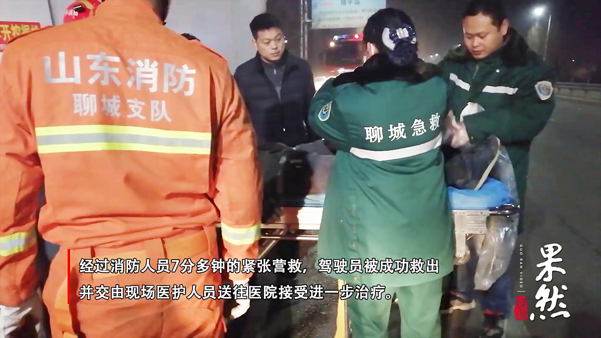 果然视频丨两车追尾一人被困,聊城消防成功营救