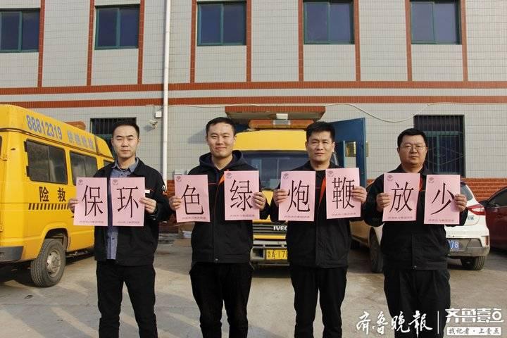 """携手呵护蓝天!济南热力集团团委开展烟花禁放宣传""""春风行"""""""