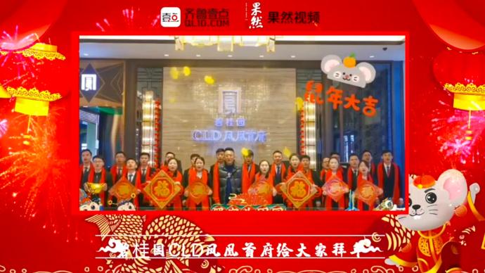 果然视频|碧桂园CLD凤凰首府给大家拜年
