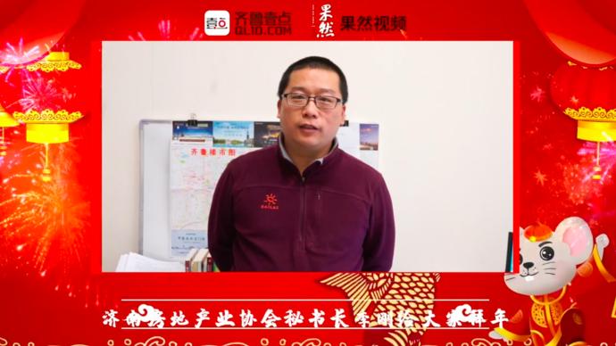 果然视频 济南房地产业协会秘书长李刚给大家拜年