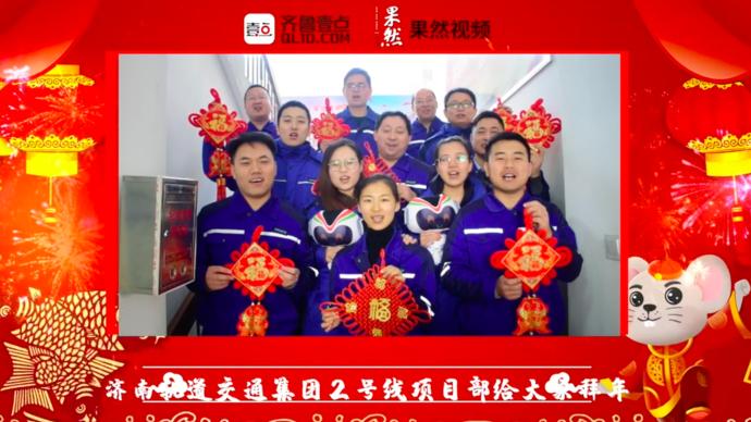 果然视频|济南轨道交通集团2号线项目部给大家拜年