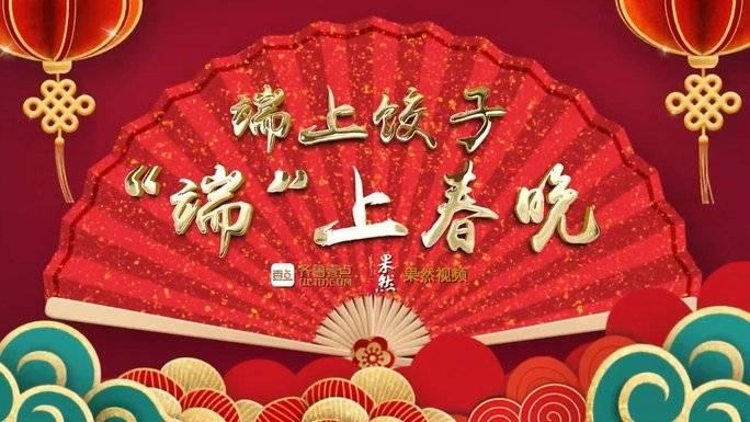 """齐鲁壹点2020""""端上春晚""""精彩上演!每天都可摇红包!"""