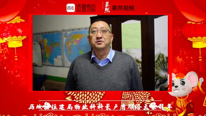 果然视频|历城区住建局物业科科长卢秀顺给大家拜年
