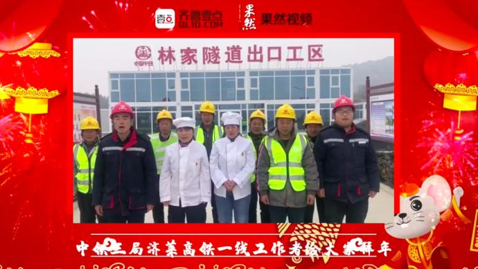 果然视频|中铁三局济莱高铁林家隧道一线工作者给大家拜年