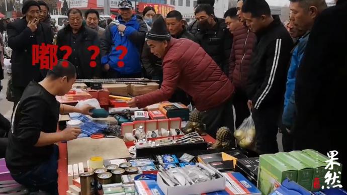 果然视频 淄博王村大集现奇葩拍卖,1万起价,往低了喊……
