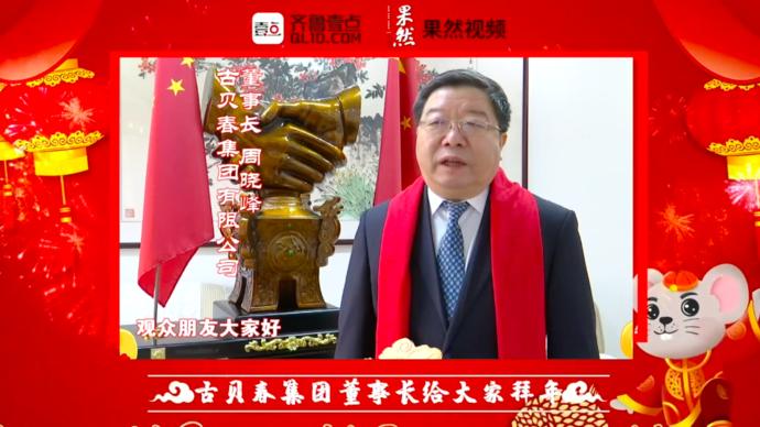 果然视频|古贝春集团有限公司董事长周晓峰给大家拜年