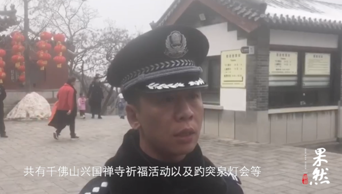 果然视频 春节千佛山如何烧香祈福,详细情况看这里