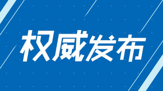 壹直播|山东省十三届人大三次会议第二场新闻发布会